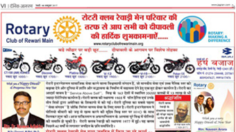 DEEPAWALI GREETINGS IN LOCAL NEWS PAPER