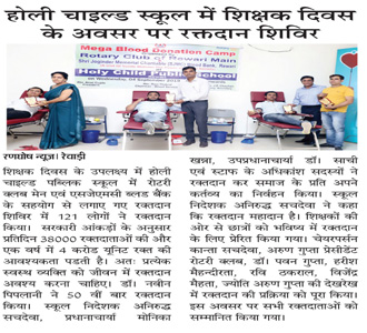 BLOOD DONATION CAMP AT HOLY CHILD PUBLIC SCHOOL
