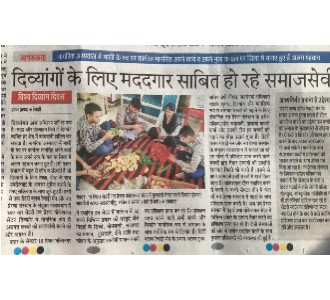 Coverage on Rotary Navprerna Vocational Centre on World Disability Day