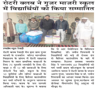 DONATION OF BOOKS IN LIBRARY AND CAREER COUNSELLING AT GOVT. SCHOOL GUJAR MAJRI