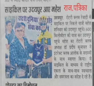 Pedal For Clean India In News at Udaipur